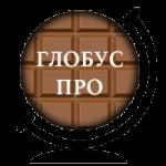 Логотип Глобус Про - Шоколадная Фабрика