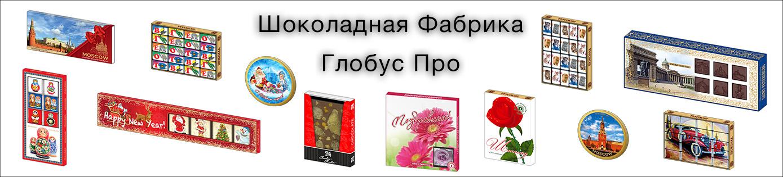 Баннер шоколадной фабрики Глобус Про