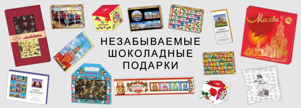 Незабываемые шоколадные подарки от шоколадной фабрики Глобус Про