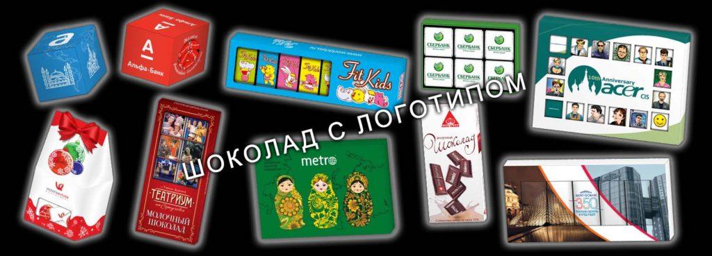 Баннер шоколадных сувениров с логотипом заказчика