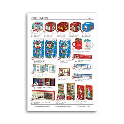 Новогодний каталог Глобус Про шоколад